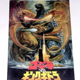 Godzilla vs King Ghidorah Theater Exclusive Movie Program
