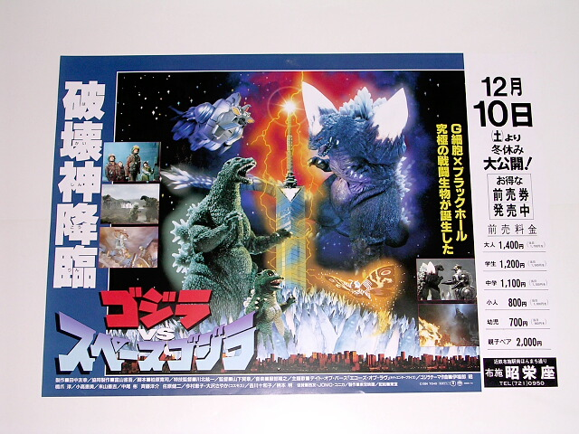 Godzilla vs SpaceGodzilla 1994 Poster | Clawmark Toys