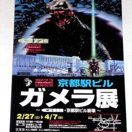 Gamera 3 Mini Poster