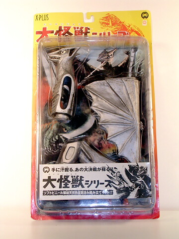 X Plus Space Gyaos Figure aka Gayos Mint