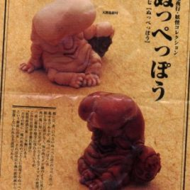 Japanese Netsuke Color No Face Ghost by Furuta