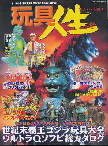 Toys Life Magazine 2001 Great Godzilla Toy Photos