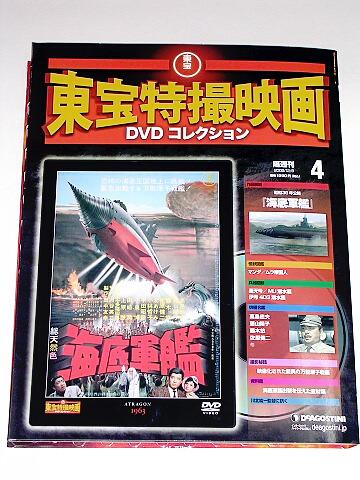 Toho Visual Effects Dvd Book 4 Atragon
