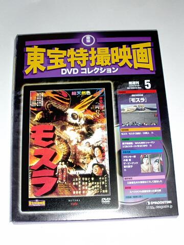 Toho Visual Effects Dvd Book 5 Mothra 1961