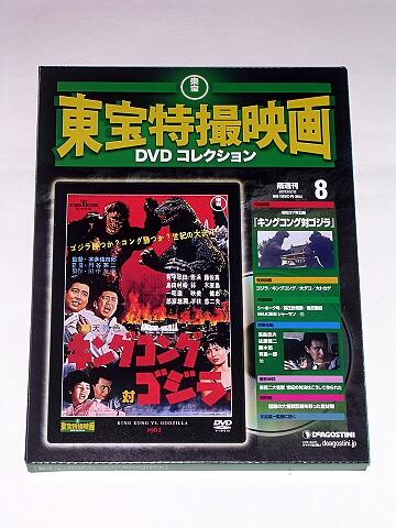Toho Visual Effects DVD Book 8 Godzilla vs King Kong