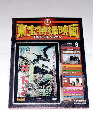 Toho Visual Effects DVD Book 9 Rodan