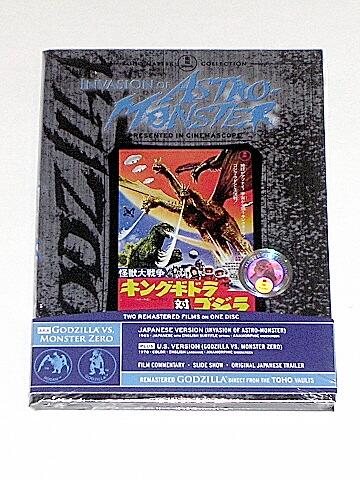 Invasion of Astro-Monster Godzilla vs Monster Zero 2 Version