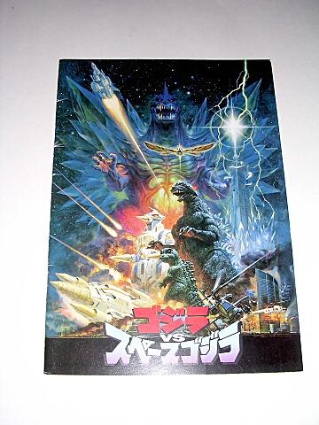 godzilla vs space godzilla movie program 1994 clawmark toys