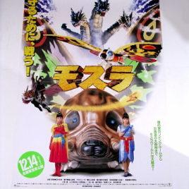 Mothra Poster 1996