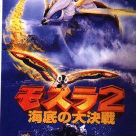 Mothra 2 1997 Aqua Mothra Poster