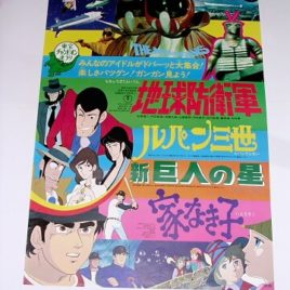 Mysterians Champion Poster Mint Condition