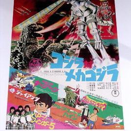 MechaGodzilla Poster 1974 Champion