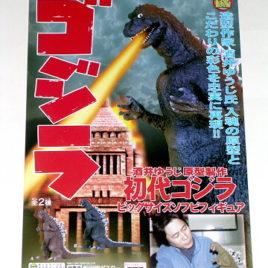 Sega Godzilla 1954 Mini Poster