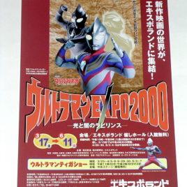 Ultraman Special Expo 2000 Mini Poster