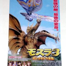 Mothra 3 Mini Poster 1998