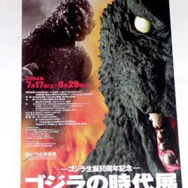 Since Godzilla 2 Special Mini Poster