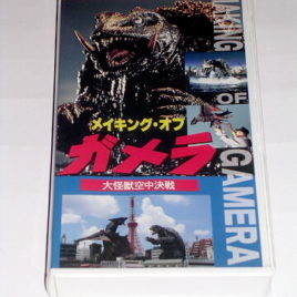 The Making of Gamera 1995 VHS
