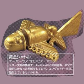 Collect Club Series 1 Golden Shuttle of the Mayans