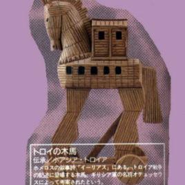 Collect Club Series 1 Trojan Horse