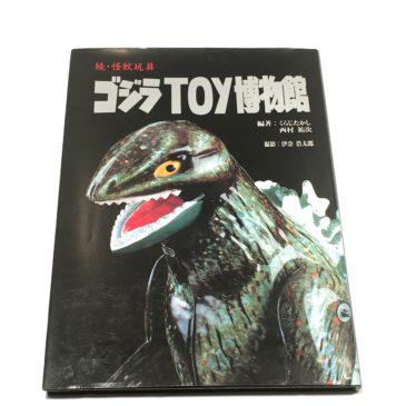 Godzilla Vintage Toys Reference Book by Yuji Nishimura M 1 M Ichigo