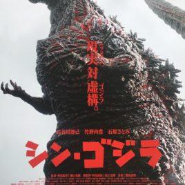 Shin Godzilla Original Japanese Theater Poster 2 sided large 2 sheet size