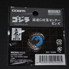 Godzilla UN Forces Insignia Pin