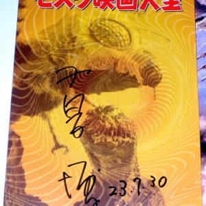 Mothra Movie Anniversary Chronicles Koizumi Signed