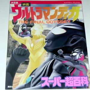 Ultraman The Final Odyssey Book