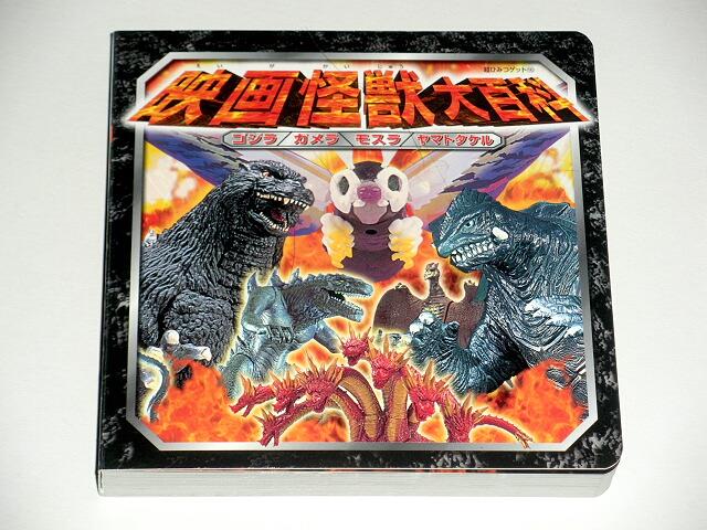 Movie Monsters Encyclopedia Godzilla Gamera Mothra Toy