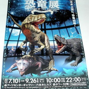 Dawn of the Dinosaurs Tokyo Limited Edition Mini Poster
