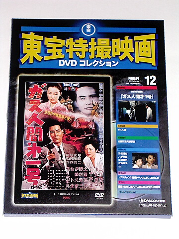 Toho Visual Effects DVD Book 12 The Human Vapor 1960