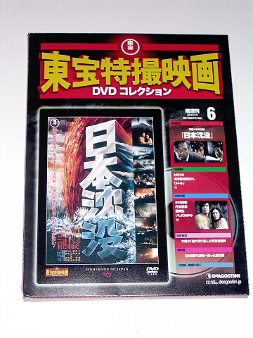Toho Visual Effects DVD Book 6 Submersion of Japan – Tidal Wave