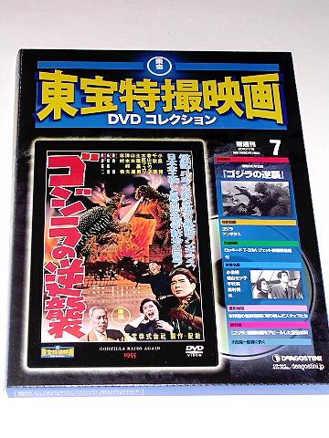 Toho Visual Effects DVD Book 7 Godzilla Raids