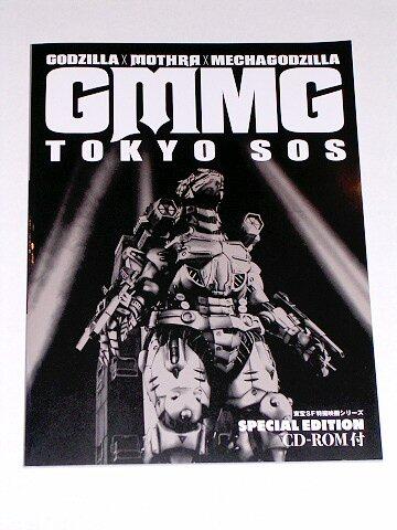 Tokyo SOS CD Movie Program Book