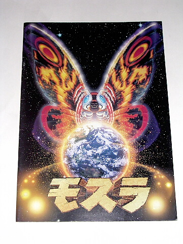 Rebirth of Mothra 1996 Theater Exclusive Movie Program