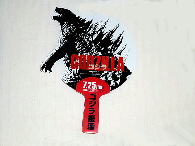 Godzilla 2014 Hand Fan Theater Exclusive Japanese