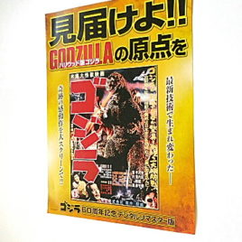 Godzilla 1954 Japanese Mini Poster Chirashi 60th