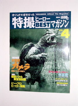 Gamera Books