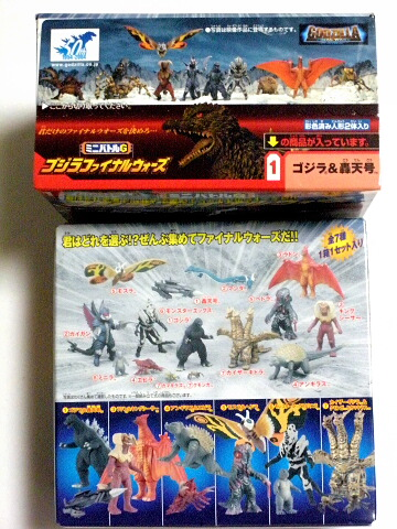 Manda and gigan final wars box set 2 figures 2004 for 10 in 1 game table toys r us