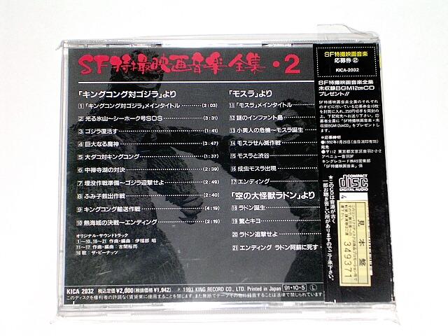 Science Fiction Tokusatsu Soundtrack 2 Music CD