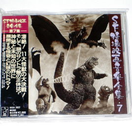 Science Fiction Tokusatsu Soundtrack Collection 7 KICA 2037