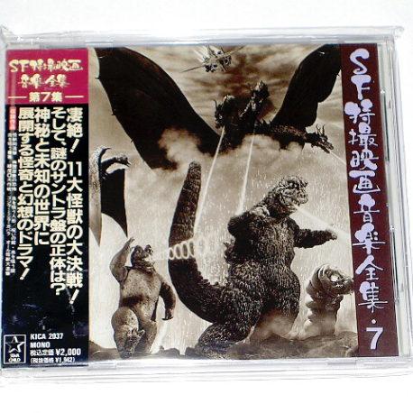 Science Fiction Tokusatsu Soundtrack Collection 7 KICA 2037