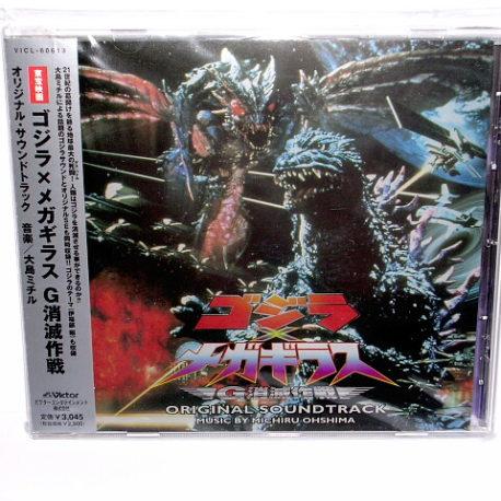 Godzilla vs. Megaguirus Soundtrack Music By Michiru Ohshima