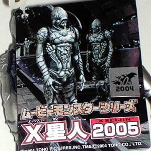 Movie Monster Series Monster X Action figure Martian Bandai