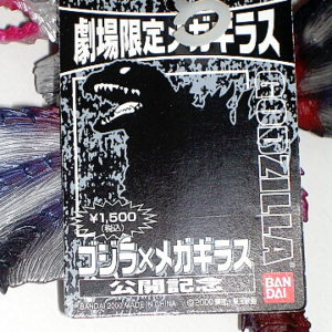 Megaguirus Theater Only Figure from Godzilla 2000 with Tag