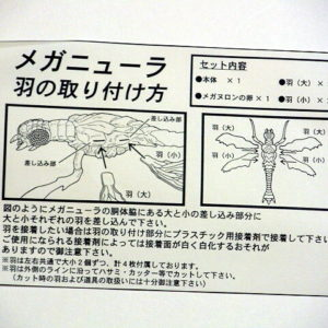 Meganulas Figure Godzilla vs Megaguirus Hyper Hobby Exclusive