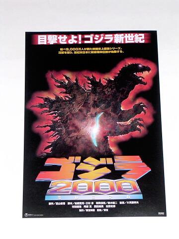 Godzilla 2000 Poster Millennium Japanese Mini Poster