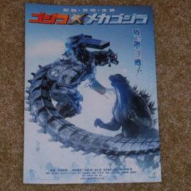 Godzilla vs MechaGodzilla Poster 2003 Mini Poster