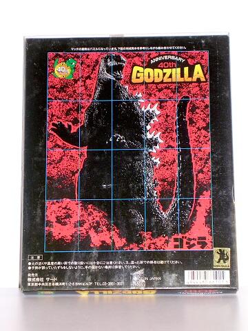 Godzilla Matchbox Set Collectors 40th anniversary Edition