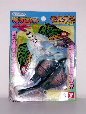 Yutaka 1997 Rainbow Mothra and Dagarla Dagara Blister Pack